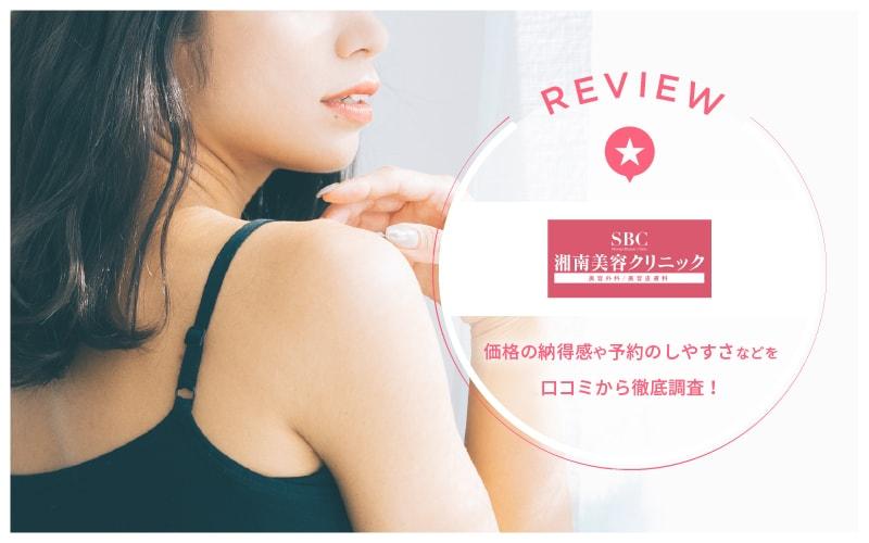 SBC 湘南美容クリニック