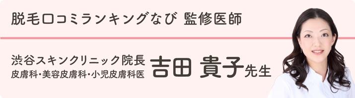 吉田 貴子先生